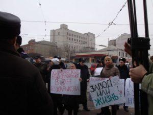 Демонстрация жителей Харькова против завода