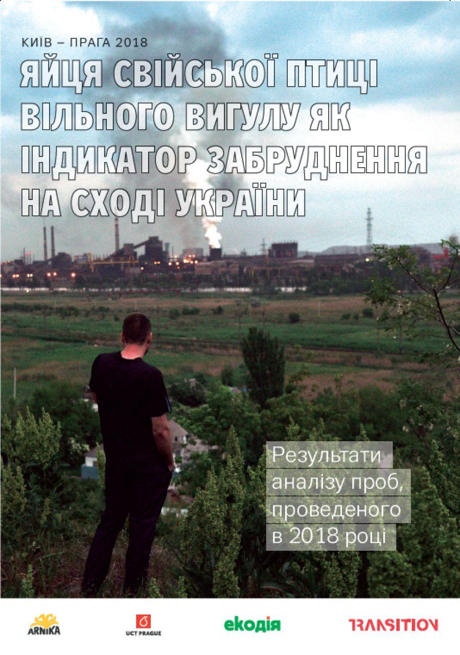 Яйця птиці вільно-вигульного утримання як індикатор забруднення довкілля на сході Україні