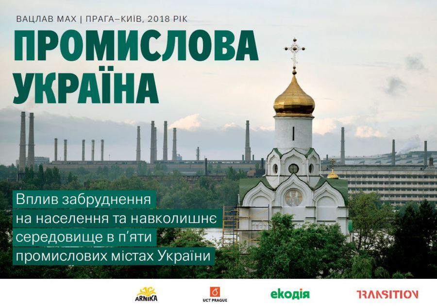 Промислова Україна: Вплив забруднення на мешканців та навколишнє середовище в п'яти промислових містах